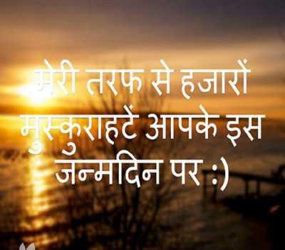 birthday wish in hindi