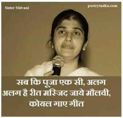 bk shivani thoughts quotes suvichar sab ki puja ek se