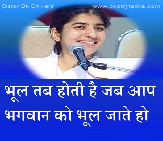 bk shiwani quotes bhool tab hoti hai