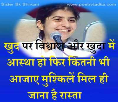 bk shiwani thoughts khud pe vishwas