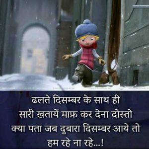 break up hindi shayri