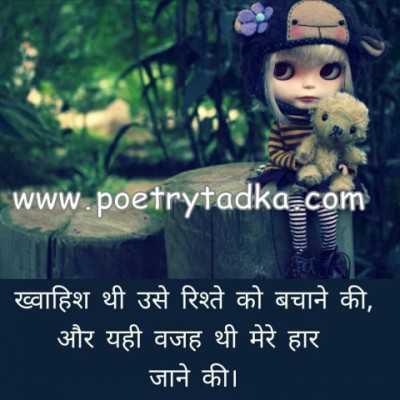 Breakup status breakup status in hindi breakup status in hindi whatsapp altavistaventures Gallery