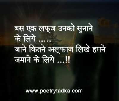 bus aik lafz sad shayari in hindi