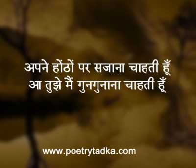 chahat hindi shayari  and love shayari
