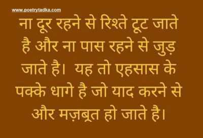 chahat shayari raat bhar