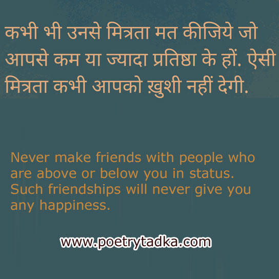 chanakya ki niti and quotes about friendship