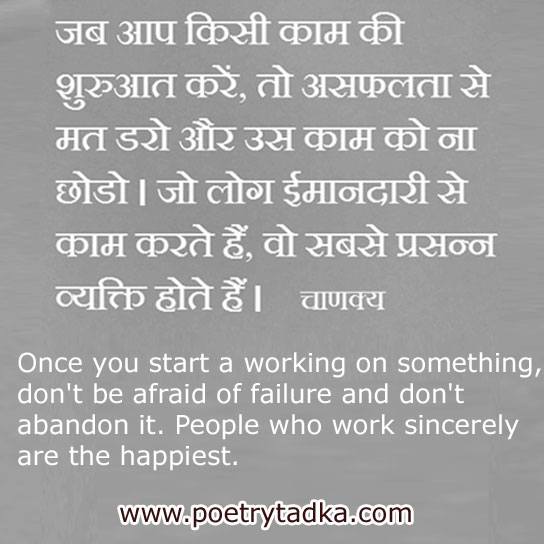 chanakya niti and quotes on success