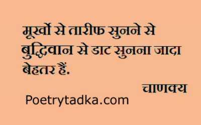 chanakya-niti-behtar-upaay-chanakya-quote-in-hindi