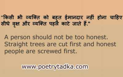 Chanakya niti and quotes in English - Hindi - poetrytadka