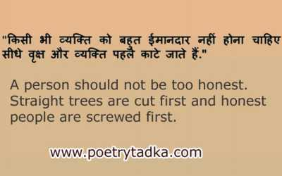 chanakya-niti-in--english-and-chanakya-quotes-in-english