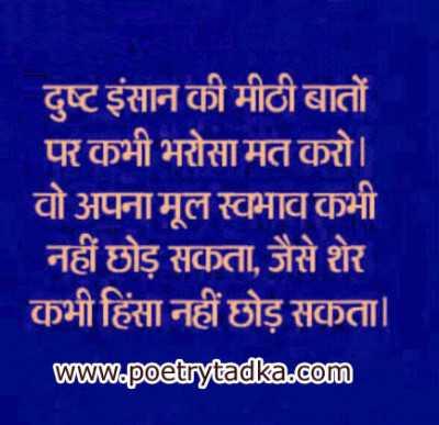 chanakya-niti-in-hindi-dust-insaan