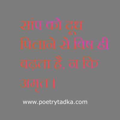 chanakya-niti-in-hindi-sanp-ko-doodh-pilane