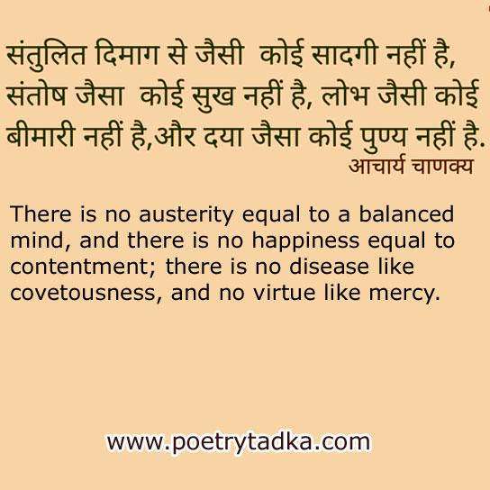 chanakya niti in hindi there is no austerity equal