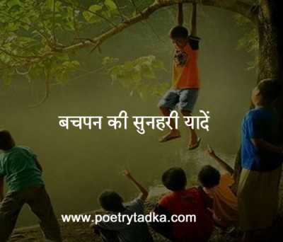 childhood quotes in hindi childhood poem in hindi childhood shayari in hindi