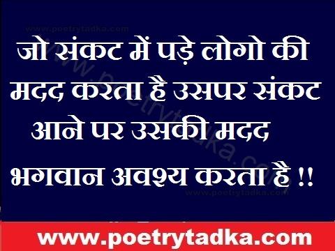 cool status for whatsupp in hindi jo sankat aane par