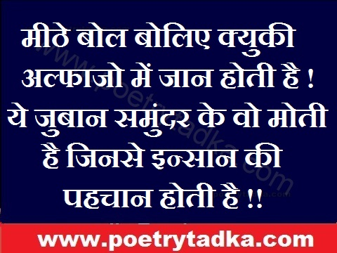cool status for whatsupp in hindi mithhe bol