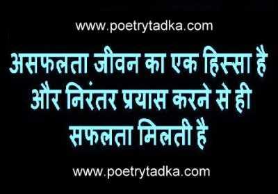 cool status for whatsupp in hindi paryas karte rho