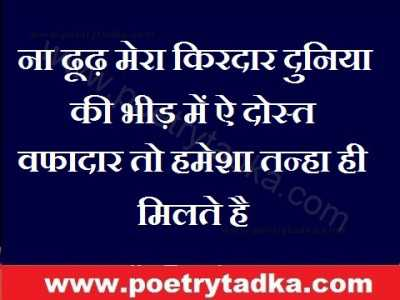cool status for whatsupp in hindi wfadaar tanha hi milte hai