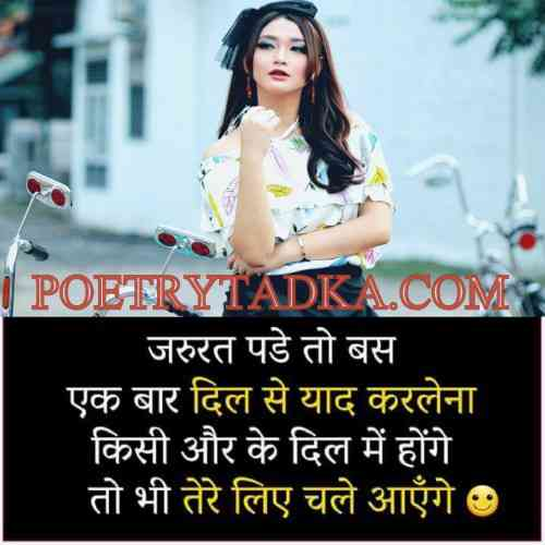 couple shayari facebook Hindi