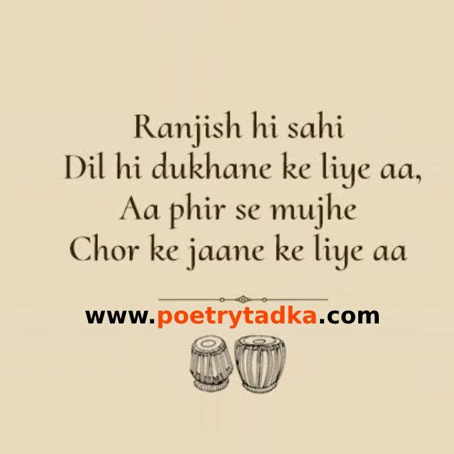 Ranjish hi Sahi dard bhari ghazal