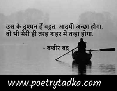 dard bhari shayari download
