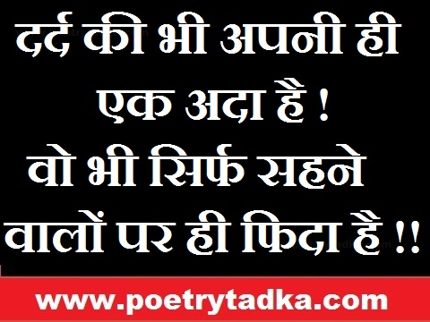 dard bhari shayari in hindi with images photu