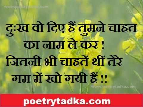 dard bhari shayari sms chahat shayari dukh wo diye hain