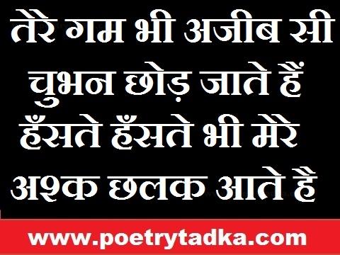 dard bhari shayari sms