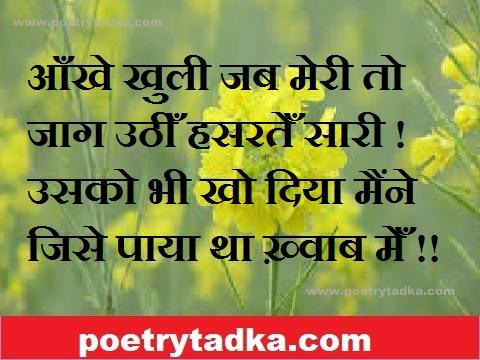 dard bhari shayari usko bhi kho diya
