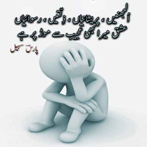 Urdu Poetry, Urdu Shayari, Shayari In Urdu