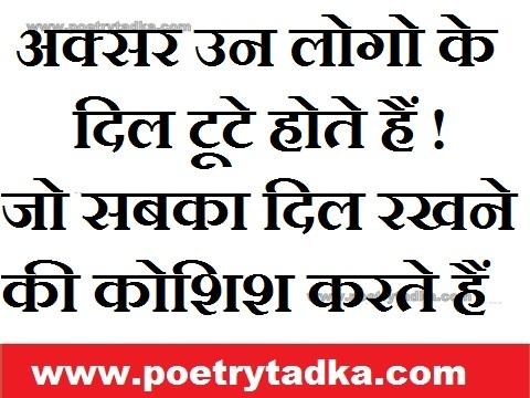 Bewafa Shayari - Shayari, Hindi Shayari   Shayari, Hindi