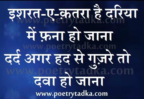 dard had se gujre hindi shayari