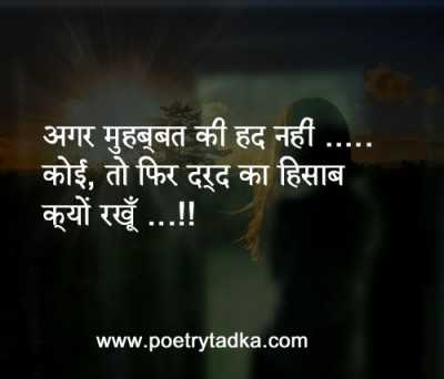 dard ka hisab sad status in hindi
