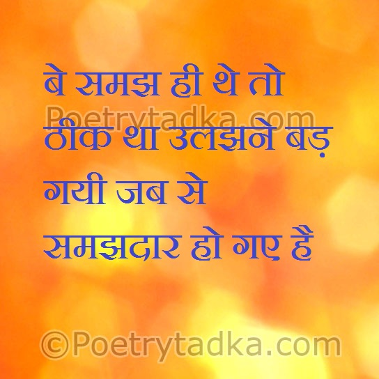 dard shayari hindi be samajh