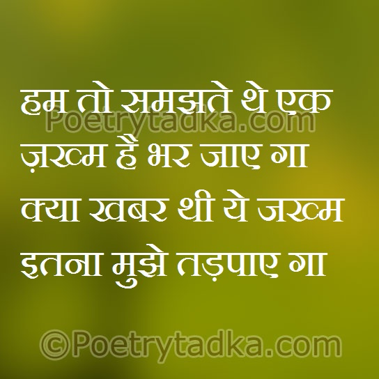dard shayari hindi be samajhzakhm