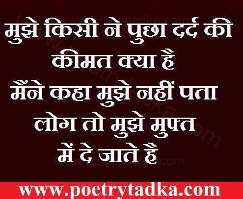 dard shayari in hindi dard ki kimat kya hai