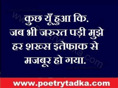 dard shayari in hindi kuch yun huaa