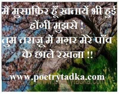 dard shayari in hindi mai mushafir hun