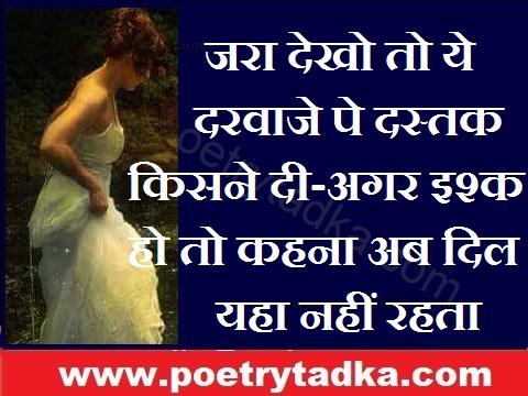dard shayari in hindi zra dekho