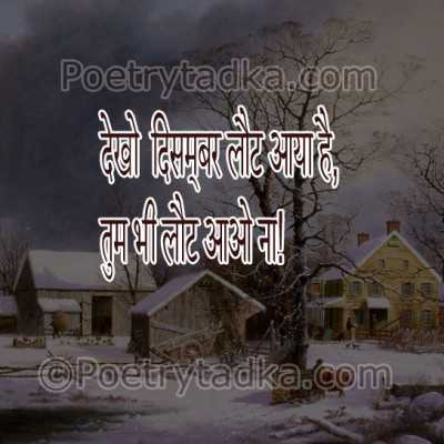 december poetry tum bhi laut aao na