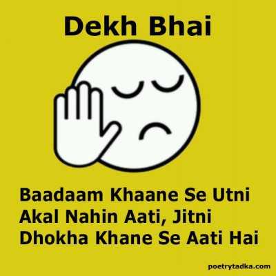 Baadaam Khaane Se Utni  Akal Nahin Aati
