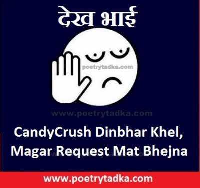 CandyCrush Dinbhar Khel