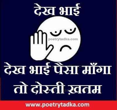 Dekh Bhai Paise Maange