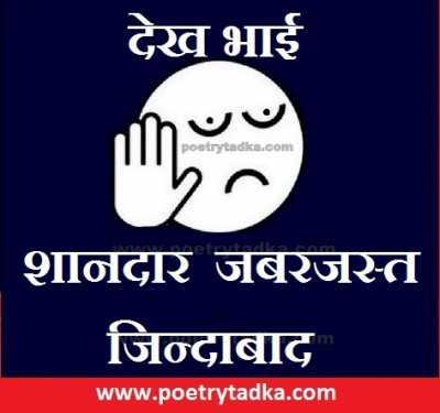 Shandaar Zabardast Zindabaad