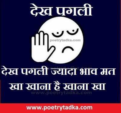 dekh pagli whatsapp status jyada bhaw mat kha