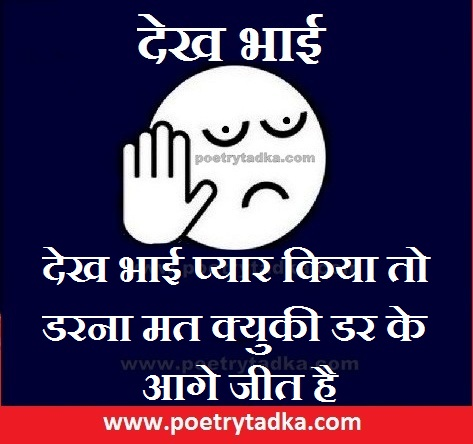 Pyar Kia Hai To Darna Mat