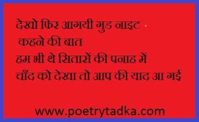 good night shayari wallpaper whatsapp profile image photu in hindi dekho fir raat aa gai