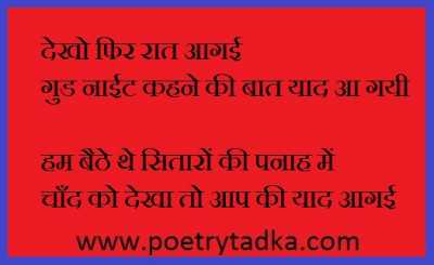 good night shayari wallpaper whatsapp profile image photu in hindi dekho phir raat aa