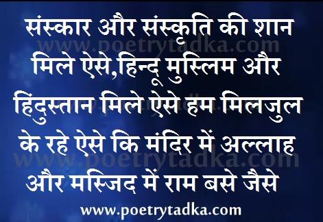 desh-bhakti-mandir-maszid