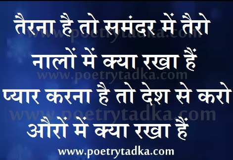 desh-bhakti-shayari-pyar